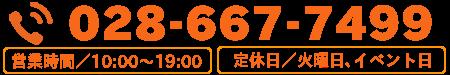 TEL:028-667-7499